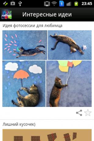 Интересные идеи | Android