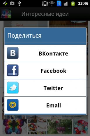 Скриншот Интересные идеи