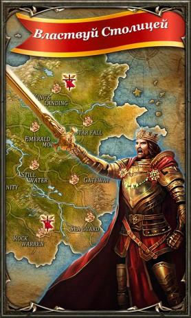 Скриншот Империя Королей