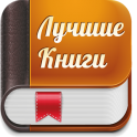«Лучшие книги всех времен» на Андроид
