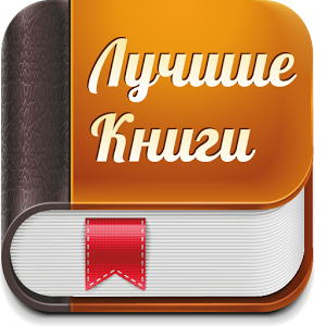 Cover art of «Лучшие книги всех времен» - icon