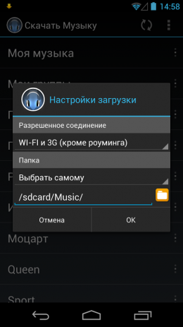 Скачать Музыку VK | Android