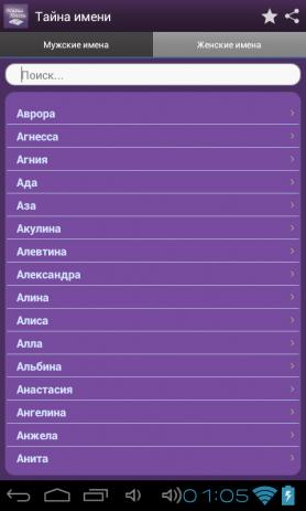 Скриншот Тайна имени