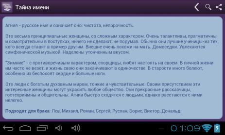 Тайна имени | Android