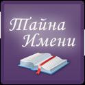 Cover art of «Тайна имени»