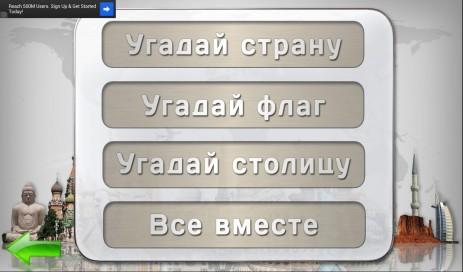 Скриншот Угадай страну