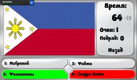 Угадай страну | Android