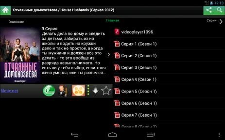 Скриншот ВидеоМикс – фильмы онлайн