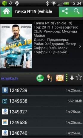 ВидеоМикс - фильмы онлайн | Android