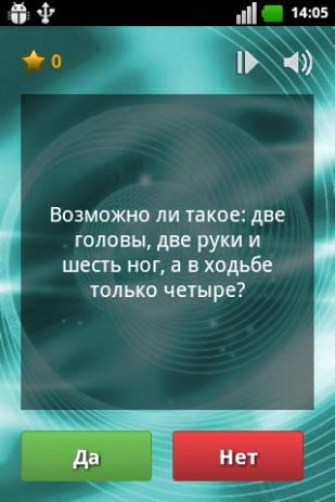 Да или нет - головоломка | Android