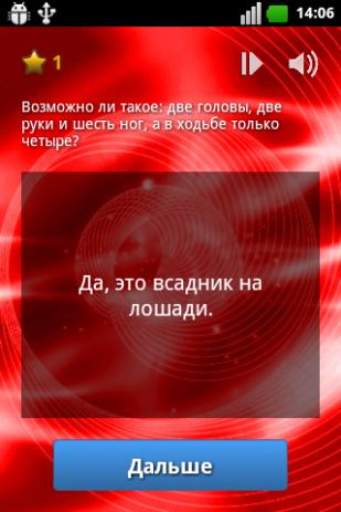 Да или нет - головоломка - thumbnail