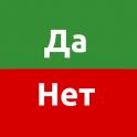Да или нет — головоломка - icon