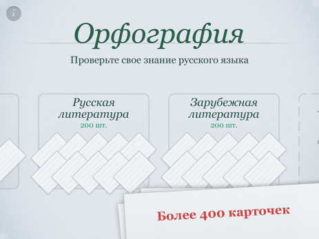 Орфография | Android