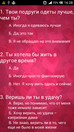 Тесты для девочек в картинках