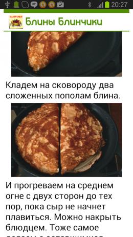Блинчики. Лучшие рецепты | Android