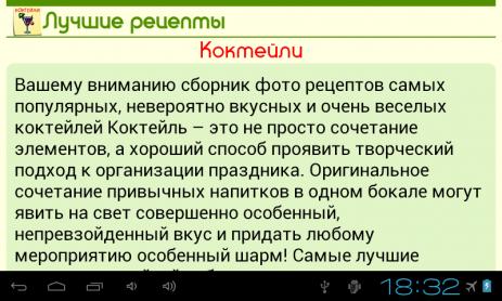 Коктейли. Лучшие рецепты! | Android