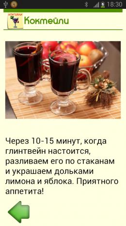 Скриншот Коктейли. Лучшие рецепты!