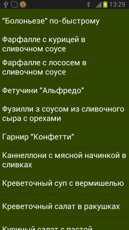 Макароны Паста Лучшие рецепты | Android