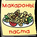 Макароны Паста Лучшие рецепты на андроид скачать бесплатно