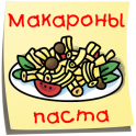Макароны Паста Лучшие рецепты - icon