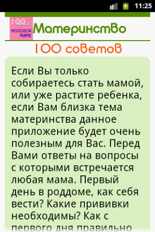 Материнство 100 советов - советы молодым родителям | Android