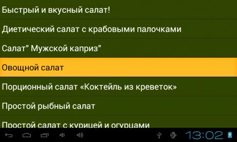 Салаты. 365 рецептов. Часть 1 | Android