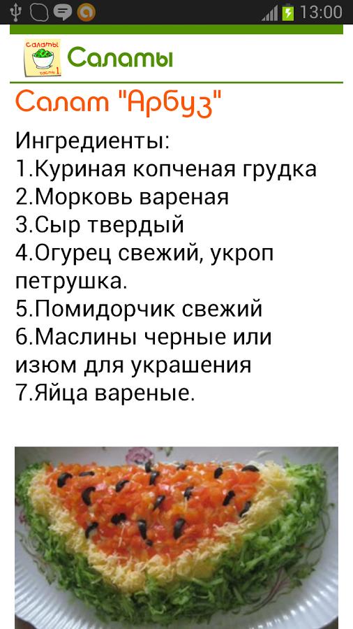Рецепт салата с и описанием