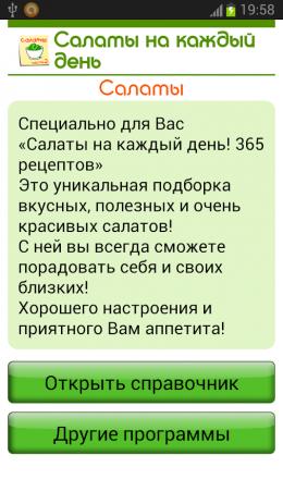 Скриншот Салаты. 365 рецептов. Часть 2