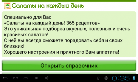 Салаты. 365 рецептов. Часть 3 | Android