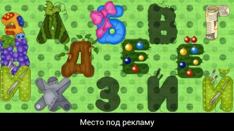 Соображалка - развивайка для детей | Android
