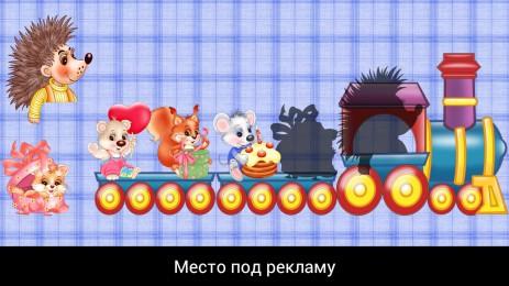 Скриншот Для детей Соображалка