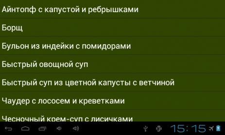 Скриншот Супы. Лучшие рецепты