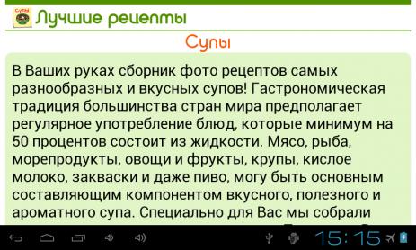 Супы. Лучшие рецепты | Android
