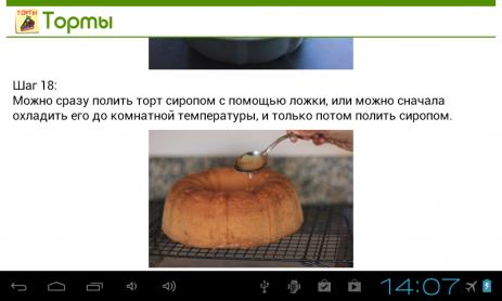 Торты. Лучшие рецепты. | Android