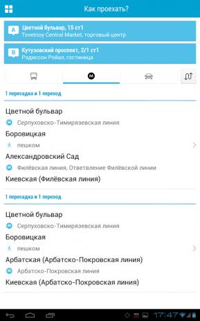 2ГИС - карты и справочники | Android