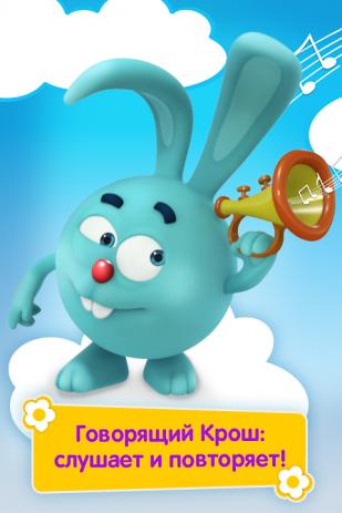 Говорящий Крош - Смешарики | Android