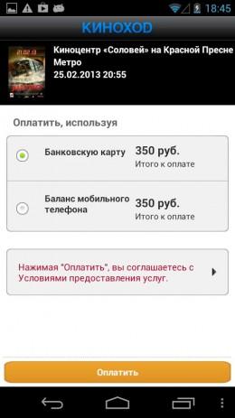 Киноход | Android