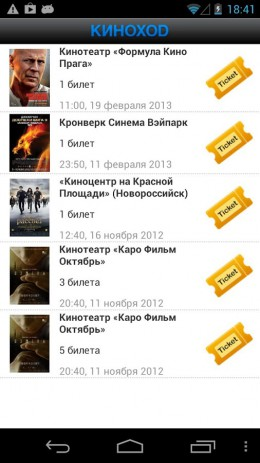 Скриншот Киноход