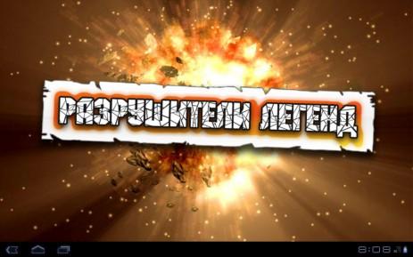 Разрушители легенд - thumbnail
