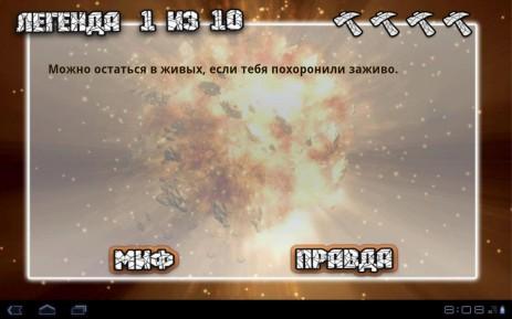 Разрушители легенд | Android