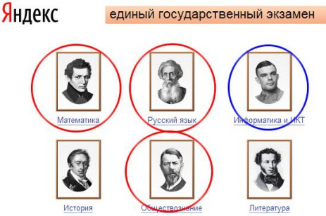 Poster Яндекс.ЕГЭ