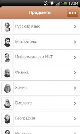 Скриншот Яндекс.ЕГЭ