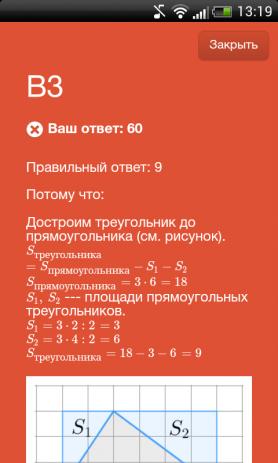 Яндекс.ЕГЭ | Android