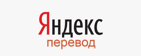 Яндекс.Перевод - thumbnail
