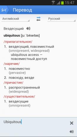 Яндекс.Перевод | Android