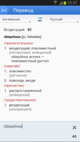 Скриншот Яндекс.Переводчик