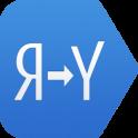 «Яндекс.Перевод» на Андроид