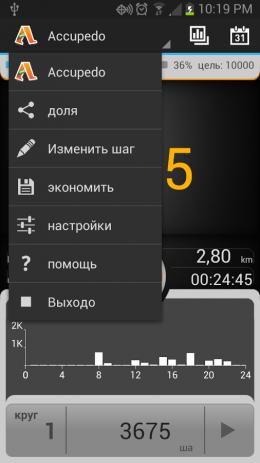 Скриншот шагомер