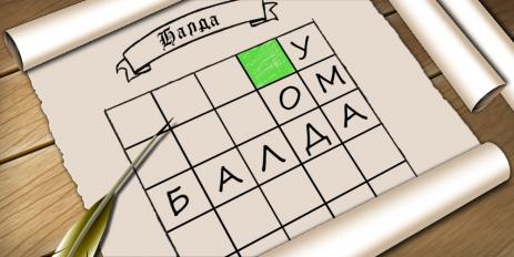 Poster Балда 2 - Игра в Слова