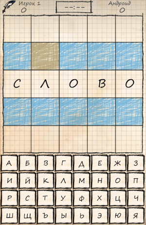 Балда 2 - Игра в Слова | Android
